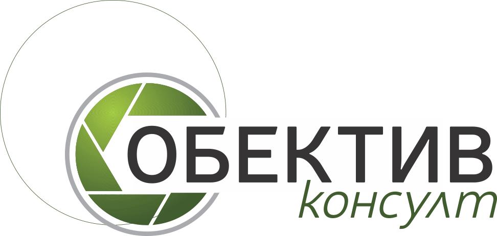 Обектив Консулт